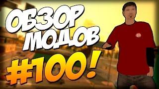 ТОП-МОД GTA San Andreas #100 5 Самых глупых модов!