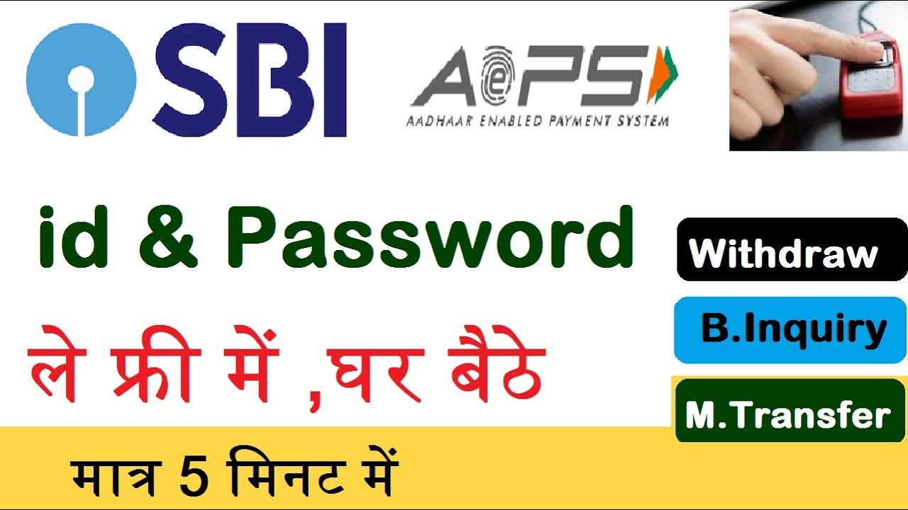 Download State Bank of India AEPS id and password genration,SBI AEPS id and password kaise le