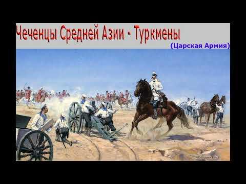 Присоединение Туркменов в царскую Россию. Туркмены самый воинственный народ Центральной Азии