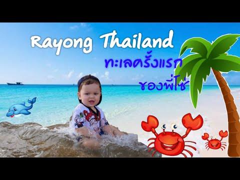 เอ็นโซ่ พาเที่ยว  EP.2  โนโวเทล ระยอง ริมเพ รีสอร์ท (Novotel Rayong Rim Pae Resort)
