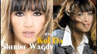 Sherine Wagdy - 01 - Kol Da