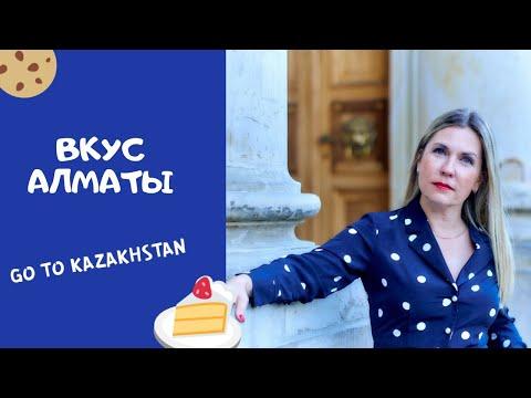 Вкус Алматы.  Go To Kazakhstan
