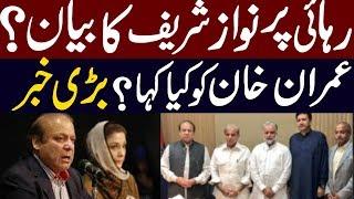IHC orders Nawaz Sharif's release | Nawaz Sharif Latest Risponsed After Released On Jail