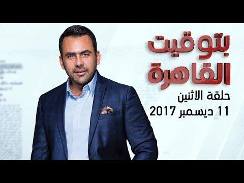 بتوقيت القاهرة - حلقة الاثنين11 ديسمبر 2017 - الحلقة الكاملة