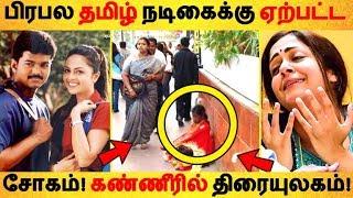 பிரபல தமிழ் நடிகைக்கு ஏற்பட்டசோகம்! கண்ணீரில் திரையுலகம்| Tamil Cinema News | Kollywood Latest