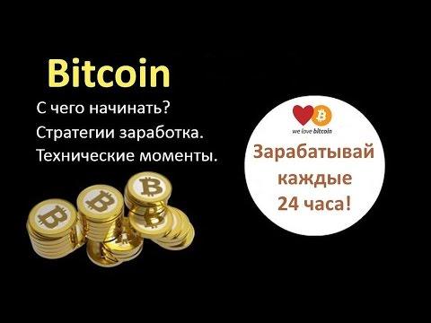 podaryu-bitkoin