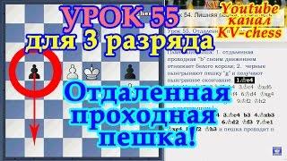 Отдаленная проходная пешка в шахматах - Урок 55 для 3 разряда.