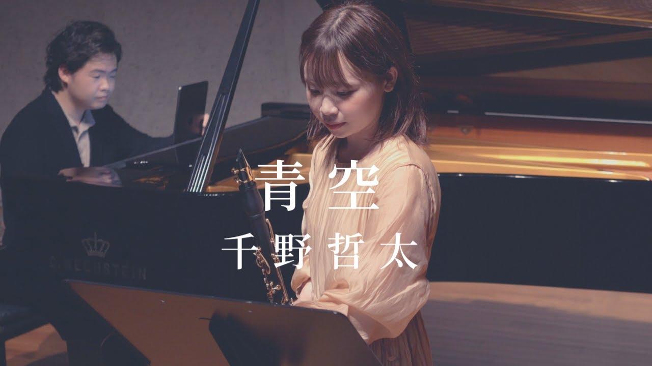 青空 / 千野哲太