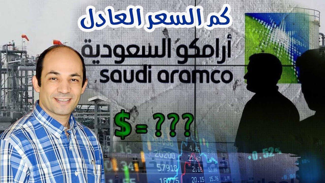 ماذا يعني للسعودية  والخليج طرح أسهم  أرامكو للاكتتاب العام؟