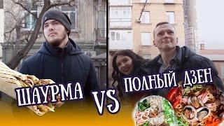 Шаурма VS Полный Дзен! 15 минут чтобы вкусно поесть(, 2017-01-25T20:54:21.000Z)