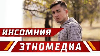 ИНСОМНИЯ | Жаш балдар тарткан тасмалар - 2016 | КАРЕК Фестивалы