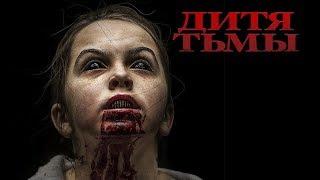 Дитя тьмы - новый фильм ужасов 2019
