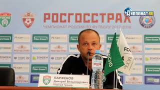 Дмитрий Парфенов: «Горд стойкостью наших парней»