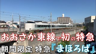 ◆おおさか東線で初の特急車両◆期間限定 特急『まほろば』「一人ひとりの思いを、届けたい JR西日本」