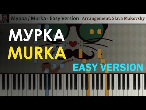 Мурка - Легкие ноты для пианино / Murka - Easy Piano Sheet