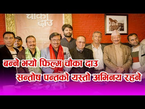 CHAUKA DAU | New Nepali Movie Announcement - Santos Pant/Wilson Bikram Rai/Rabindra Jha/Taiyab shah