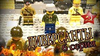 ДИВЕРСАНТЫ 6 СЕРИЯ / ЛЕГО МУЛЬТФИЛЬМ