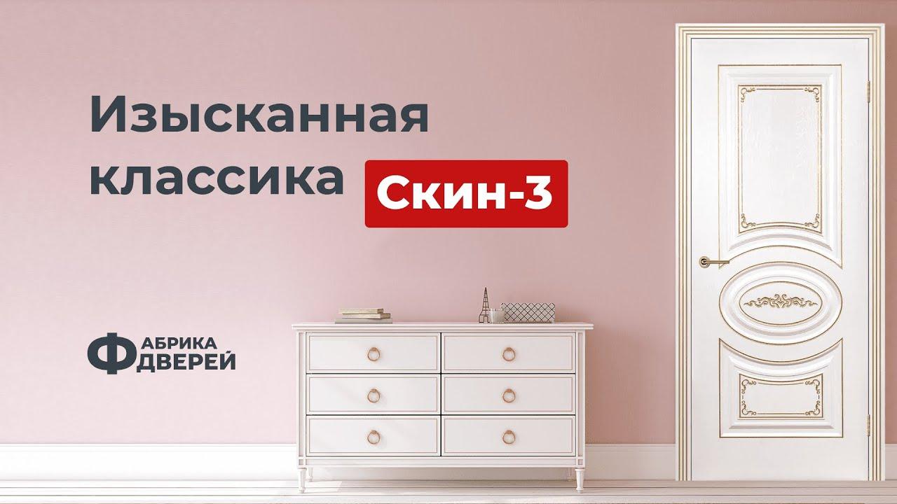 Изысканная дверь Скин-3