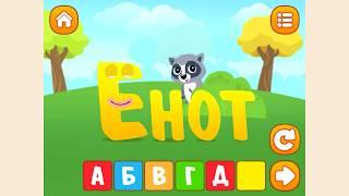 АЗБУКА. Обучающее видео для детей  2-5 лет. Анимационная азбука.Учим русский алфавит.