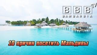 10 причин поехать на Мальдивы! Цены на туры и свадебные церемонии(, 2016-04-14T12:03:23.000Z)