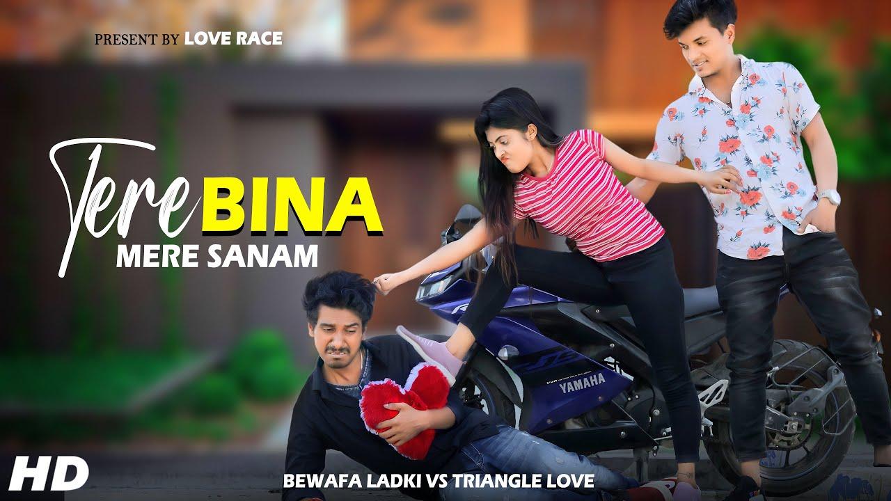 Tere Bina Mere Sanam | Bewafa Ladki VS Triangle Love | तेरे बीना | Ajeet | New Hindi Song| Love Race
