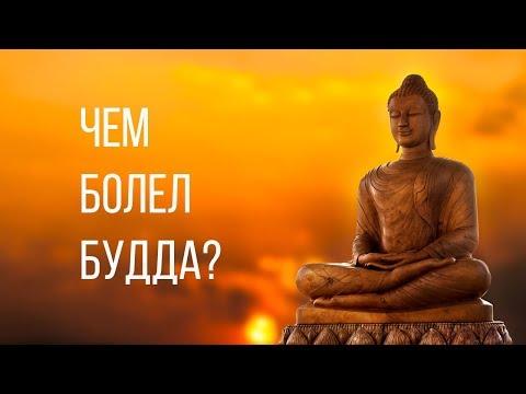 Как будда стал буддой