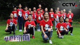 """[中国新闻] """"熊猫小记者""""到访英国爱尔兰   CCTV中文国际"""