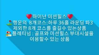 하이난 미션힐스 골프&리조트 이용 후기