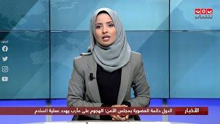 اخر الاخبار | 18 - 09 - 2020 | تقديم صفاء عبدالعزيز | يمن شباب