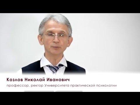 Козлов Николай Иванович об Университете практической психологии