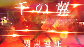 どうもお久しぶりです。桃太楼です。 今回は東京遠征の記念で上野で関東...