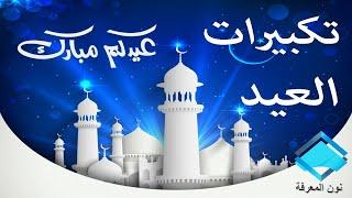 تكبيرات العيد بأجمل صوت ستسمعه في حياتك ... 😍😍كل عام وأنتم بخير😍😍..عيد الفطر المبارك