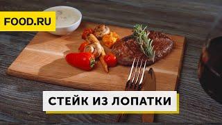 Стейк из лопатки с соусом из голубого сыра Рецепты Food ru