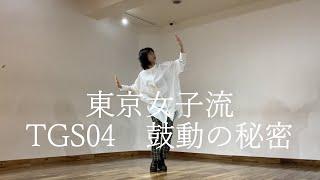 DANCING MEIBE【TGS 04 鼓動の秘密】 https://tokyogirlsstyle.jp/ https://twitter.com/MeiTGSJP https://www.instagram.com/mei_tokyogirlsstyle/?hl=ja.