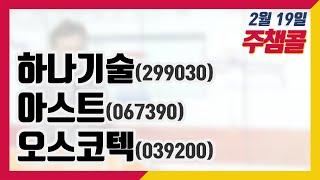 [종목상담 넘버원! 주챔콜] 2월 19일 방송 - 하나…