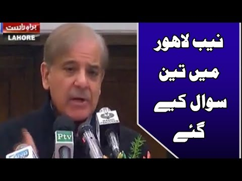 Chief Minister Punjab Shahbaz Sharif's News Conference - 22nd January 2018