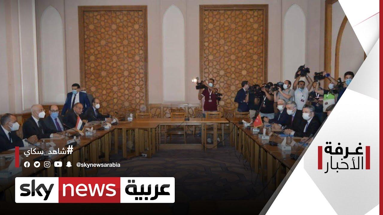 ملفات شائكة وخلافية عدّة أمام المحادثات المصرية - التركية بعد جفاء الثماني سنوات | #غرفة_الأخبار  - نشر قبل 27 دقيقة