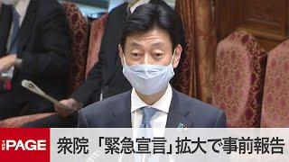 【国会中継】衆院 「緊急事態宣言」対象拡大で事前報告(2021年1月13日)