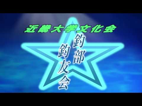 【近畿大学】釣部釣友会2018