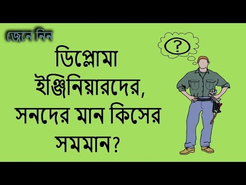 Value Of Diploma In Engineering Degree In Bangla | Student Careers | 2017