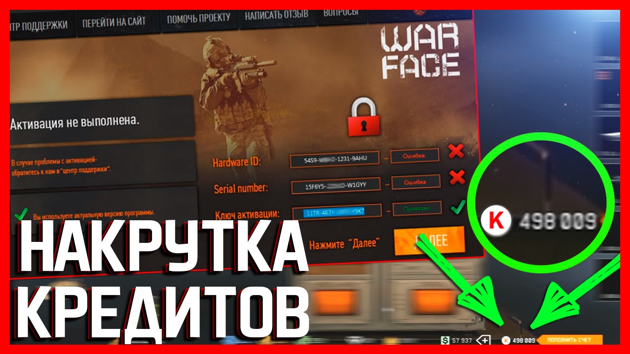 warface hack на кредиты