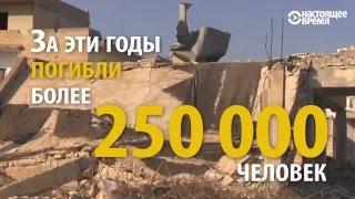 5 лет войны в Сирии: итоги