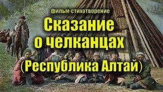 Сказание о Челканцах (стихотворение) Республика Алтай. Челканцы (Алтайцы. Тюркские народы)