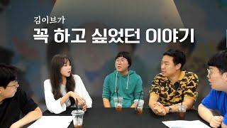 김이브는 삼성동 건물주? 하루 별풍이 3억? #1세대B…