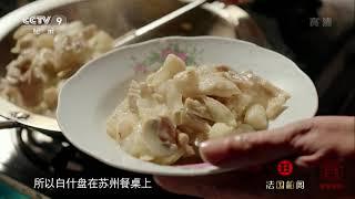 [舌尖上的中国3]苏州菜:白什盘   CCTV纪录