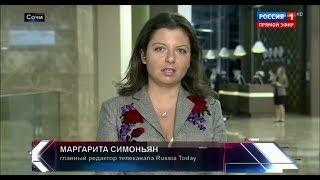 Маргарита Симоньян об инсценировке видео химатаки в Сирии
