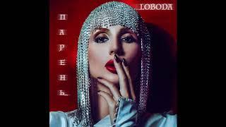 Loboda  Парень - Если б песня была о том что происходит в клипе ( Пародия на клип 2018 )