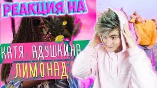Катя Адушкина - Лимонад РЕАКЦИЯ НА КЛИП