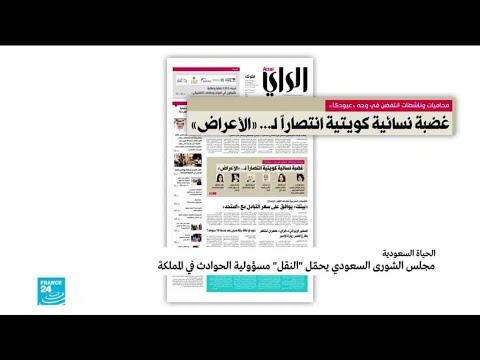 الراي الكويتية: إثارة علاقات المرأة قبل الزواج يثير غضب الكويتيات  - 10:55-2018 / 12 / 18