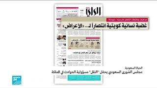 الراي الكويتية: إثارة علاقات المرأة قبل الزواج يثير غضب الكويتيات